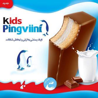 کيک بستني وانيلي با روکش شکلات پنگوئني ميهن